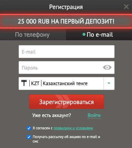 Форма регистрации в Пин Ап